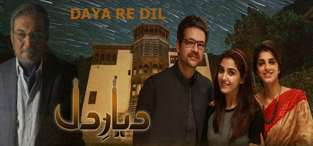Diyar-e-Dil.jpg