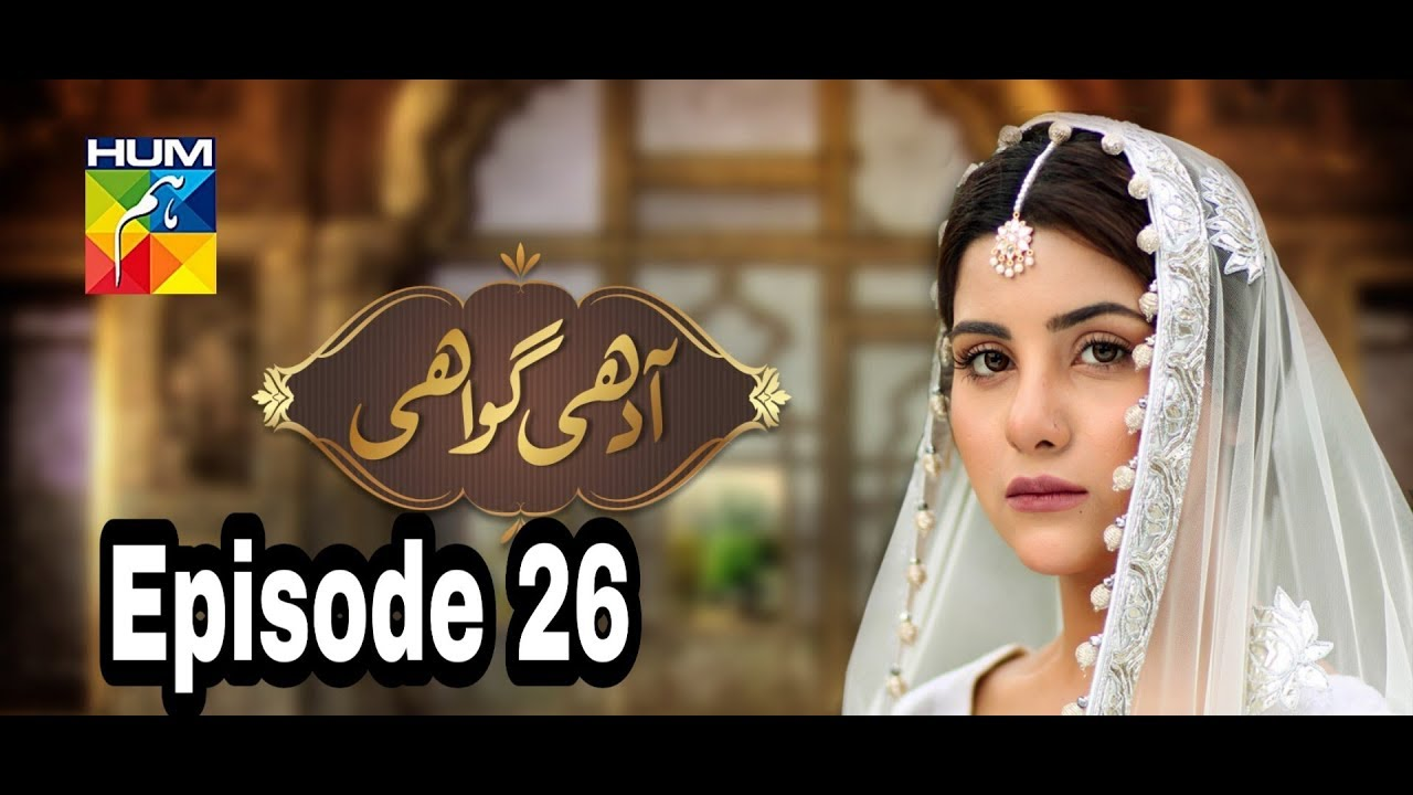 Adhi Gawahi Episode 26 Hum TV