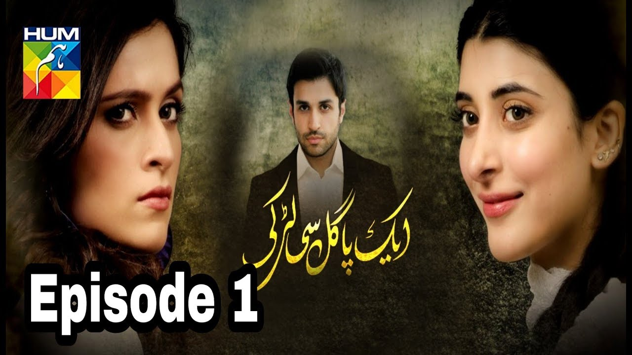 Aik Pagal Se Larki Episode 1 Hum TV