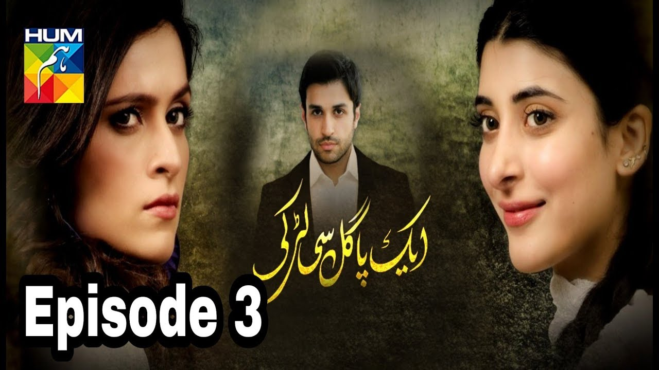 Aik Pagal Se Larki Episode 3 Hum TV