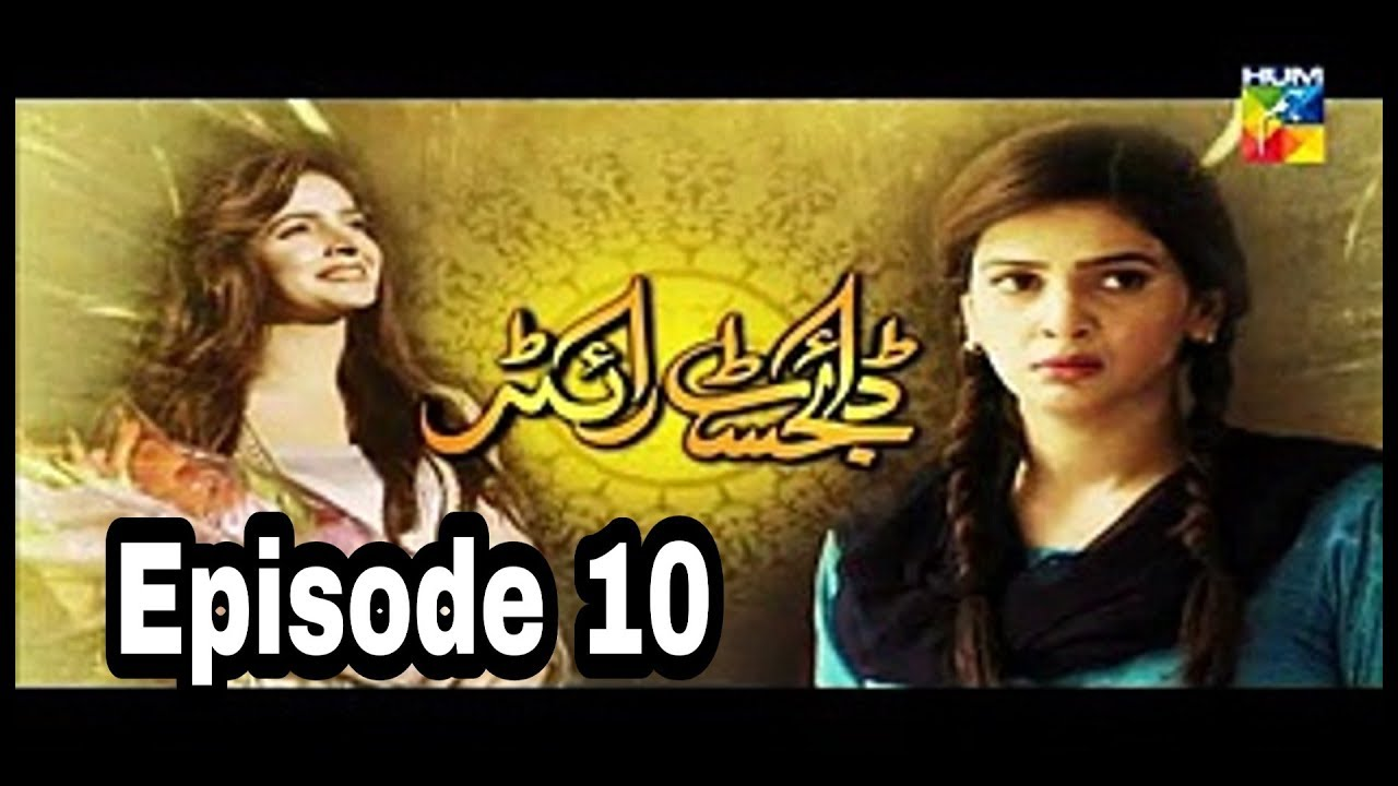 Digest Writer Episode 10 Hum TV