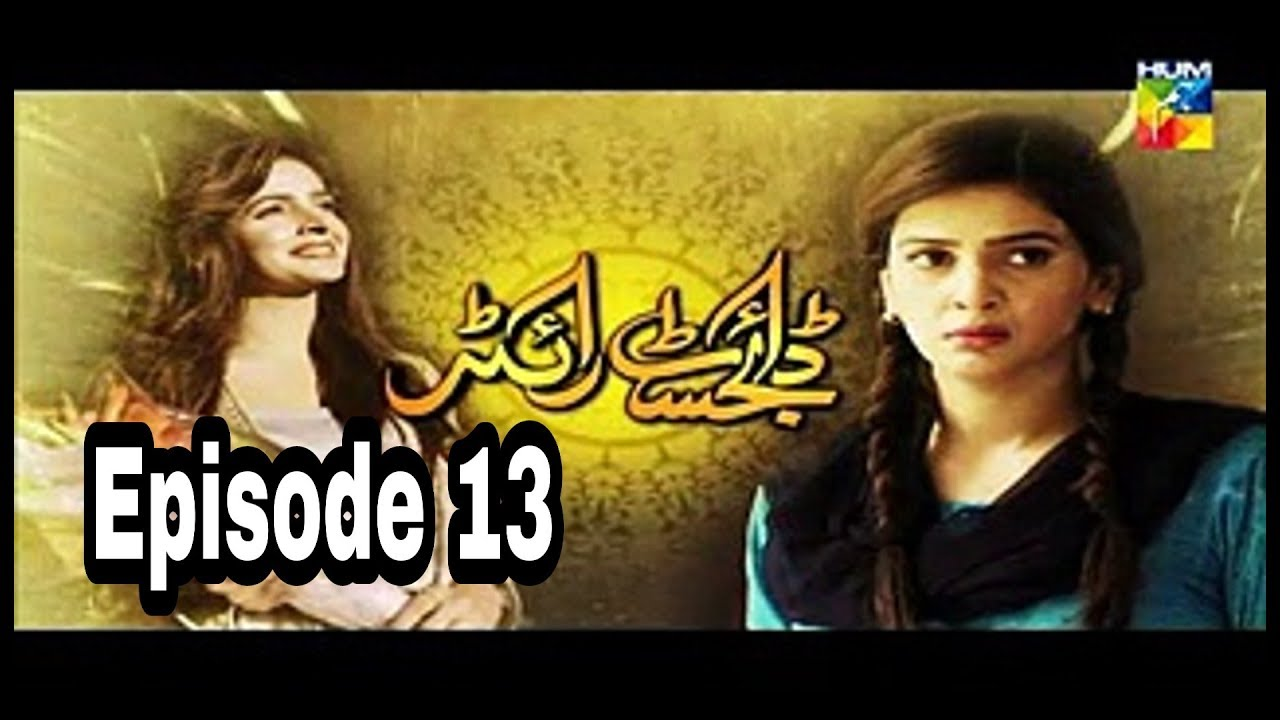 Digest Writer Episode 13 Hum TV