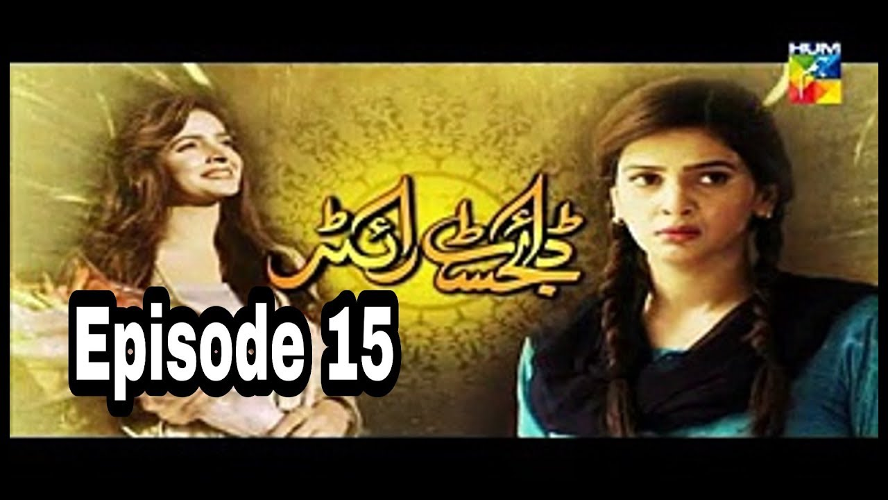 Digest Writer Episode 15 Hum TV