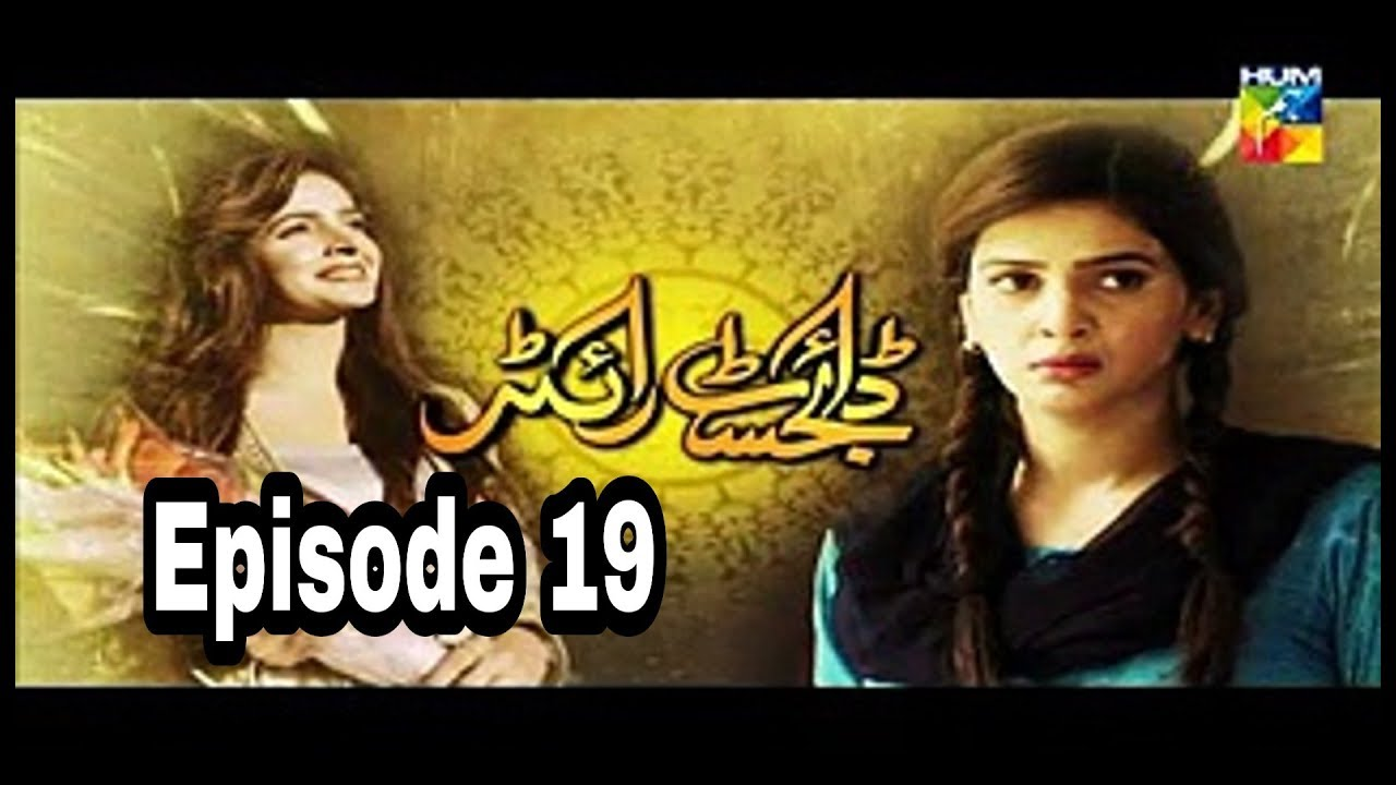 Digest Writer Episode 19 Hum TV