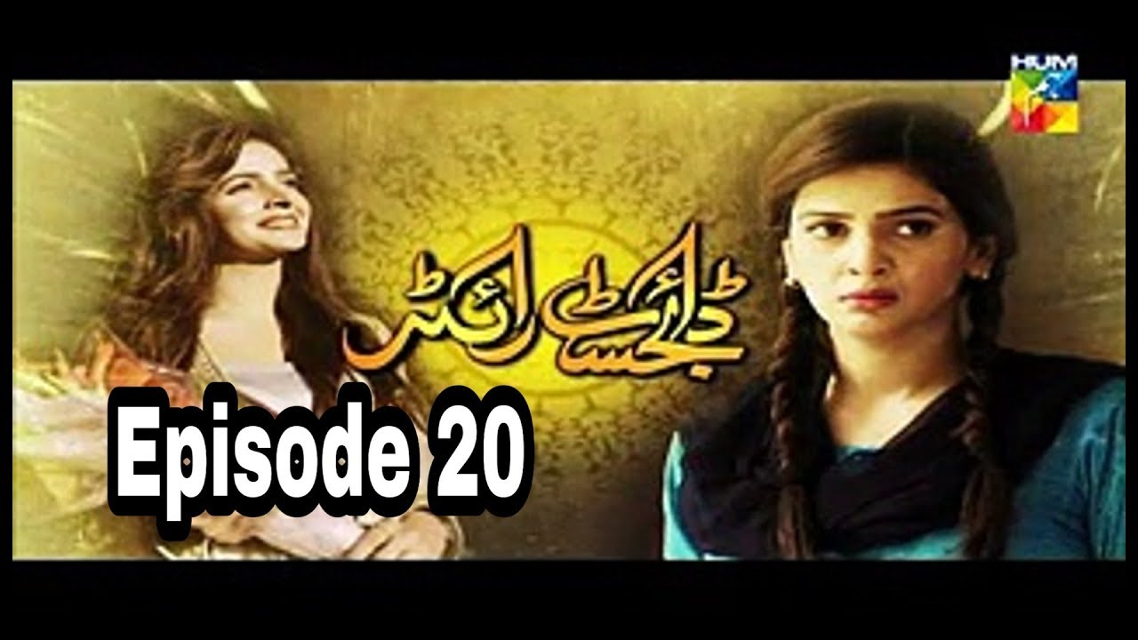 Digest Writer Episode 20 Hum TV