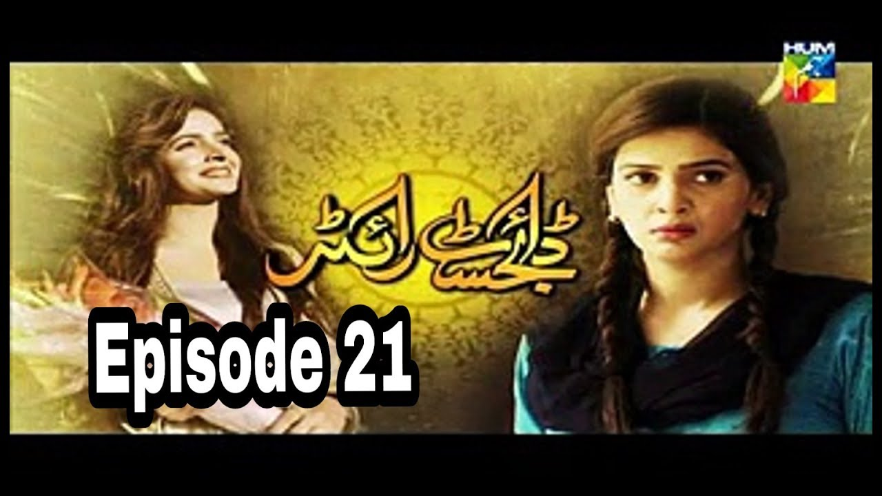 Digest Writer Episode 21 Hum TV