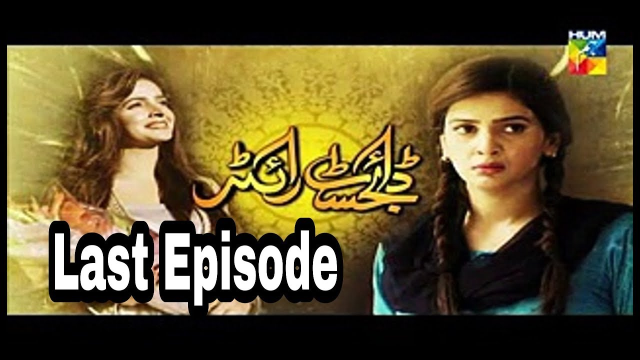 Digest Writer Episode 24 Hum TV