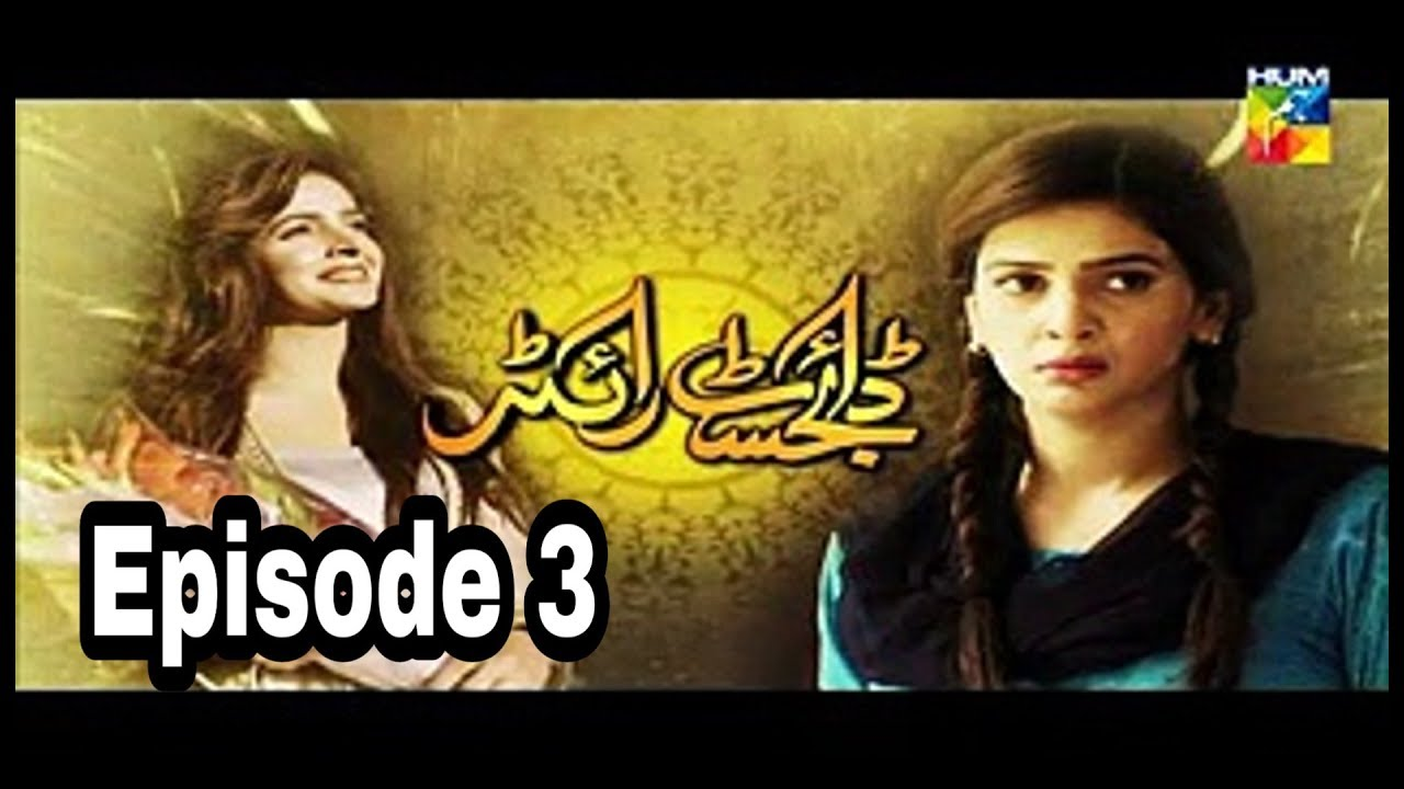 Digest Writer Episode 3 Hum TV