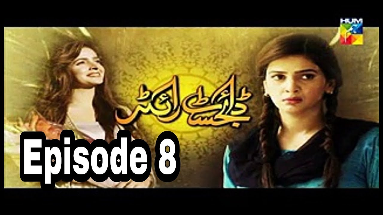 Digest Writer Episode 8 Hum TV