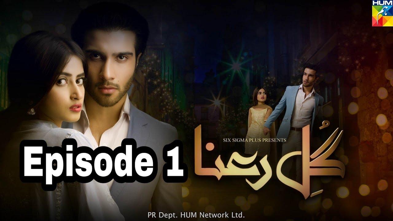 Gul E Rana Episode 1 Hum TV