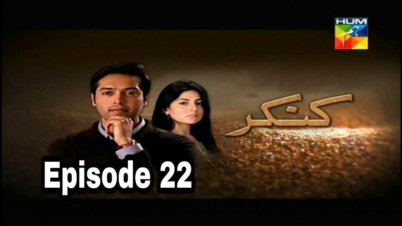 Kankar Episode 22 Hum TV