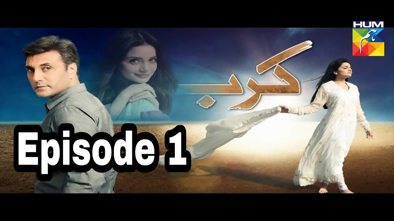 Karb Episode 1 Hum TV