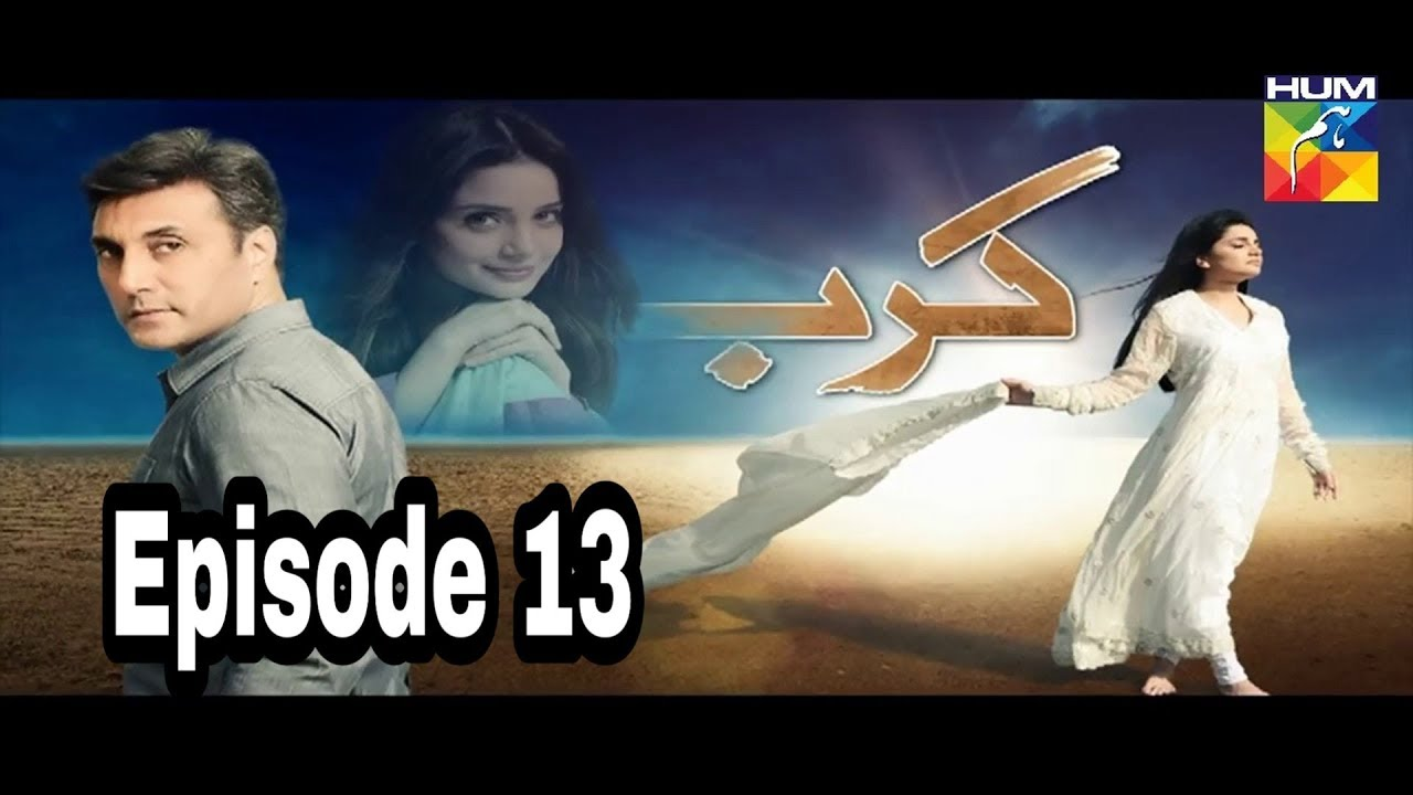 Karb Episode 13 Hum TV