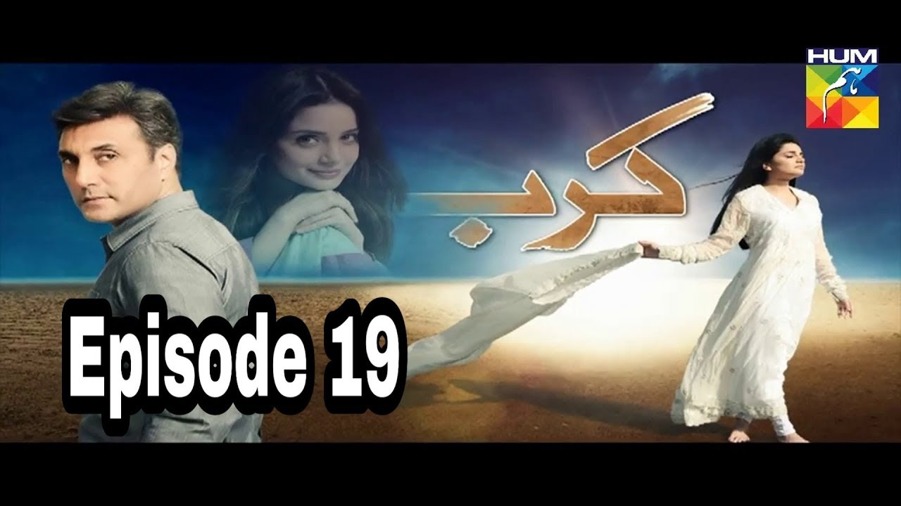 Karb Episode 19 Hum TV