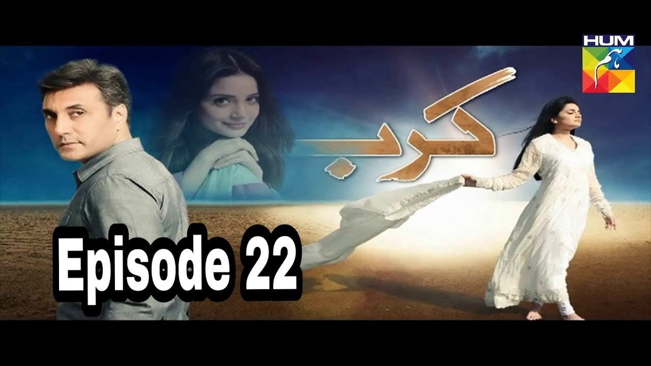 Karb Episode 22 Hum TV