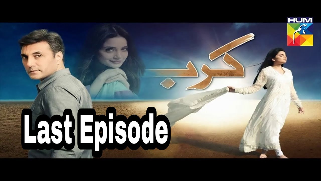 Karb Episode 23 Last Episode Hum TV