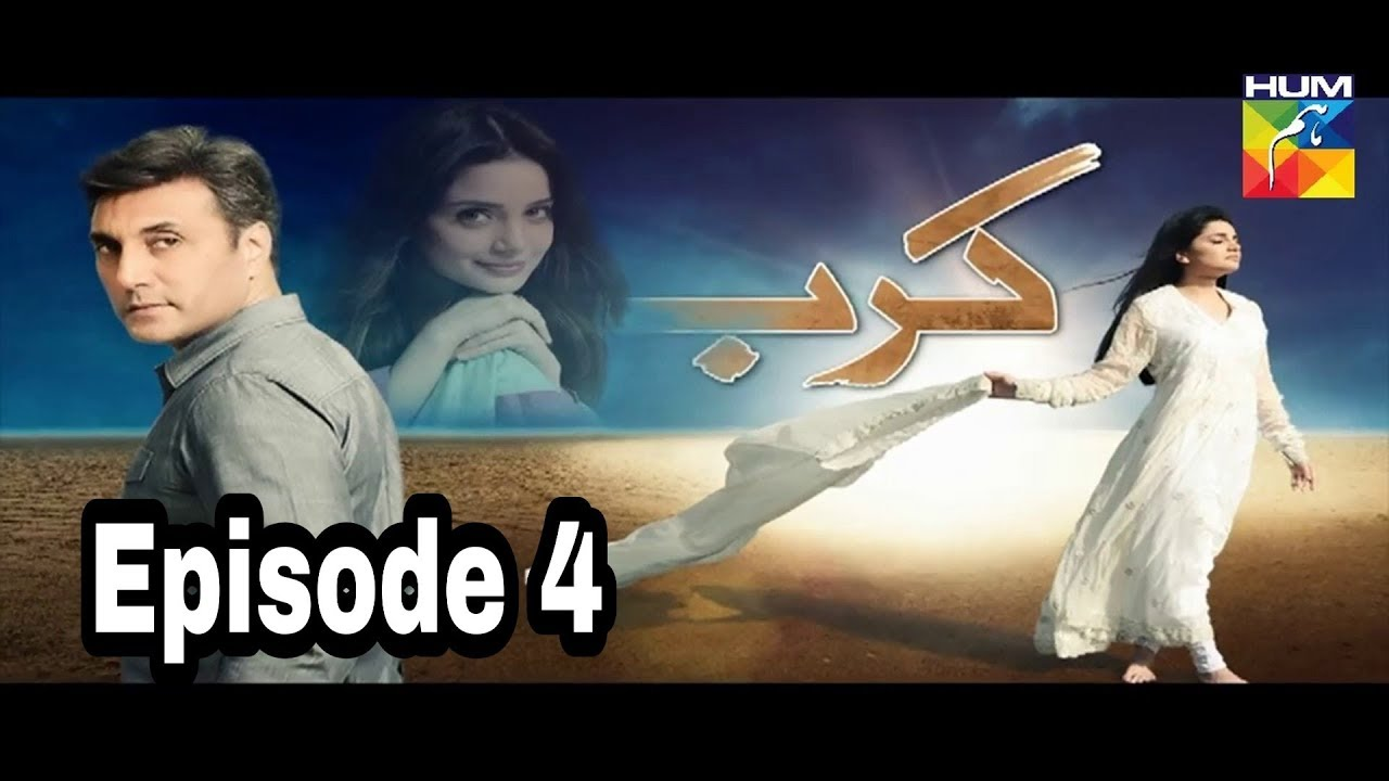 Karb Episode 4 Hum TV