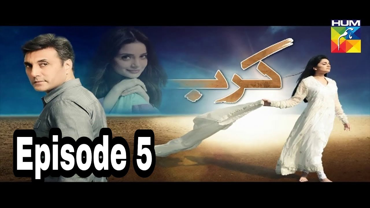 Karb Episode 5 Hum TV