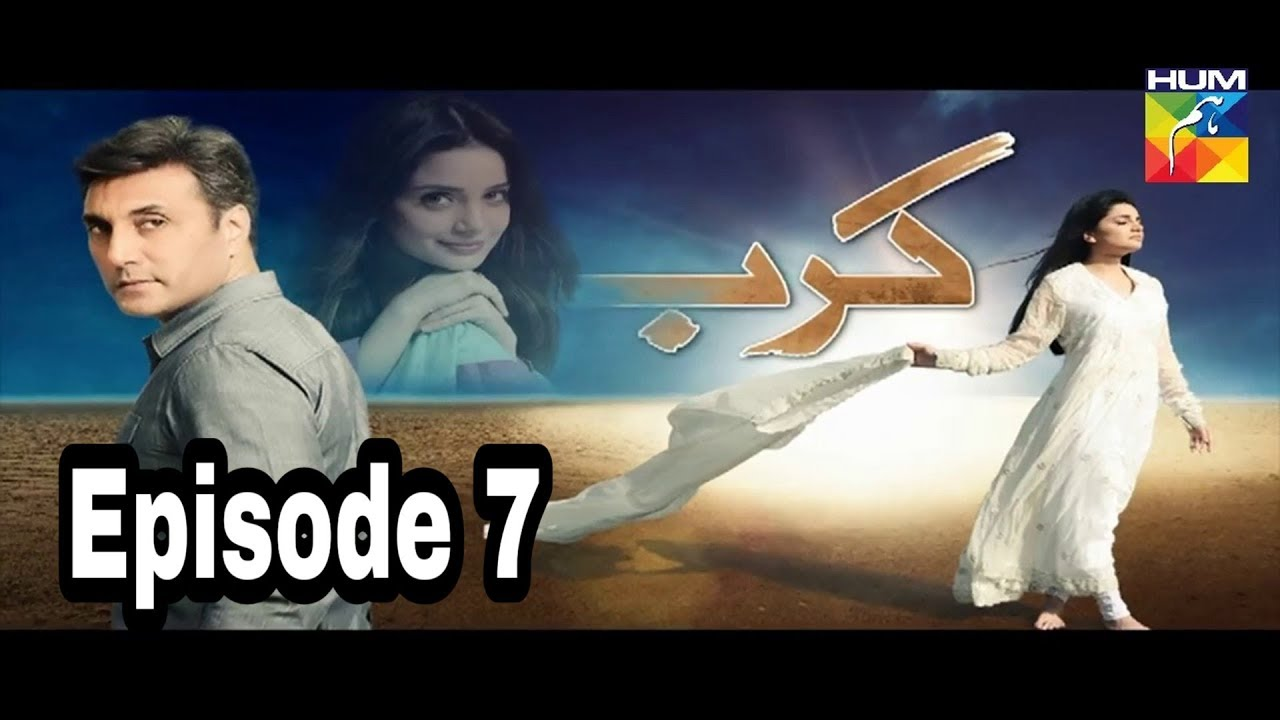 Karb Episode 7 Hum TV