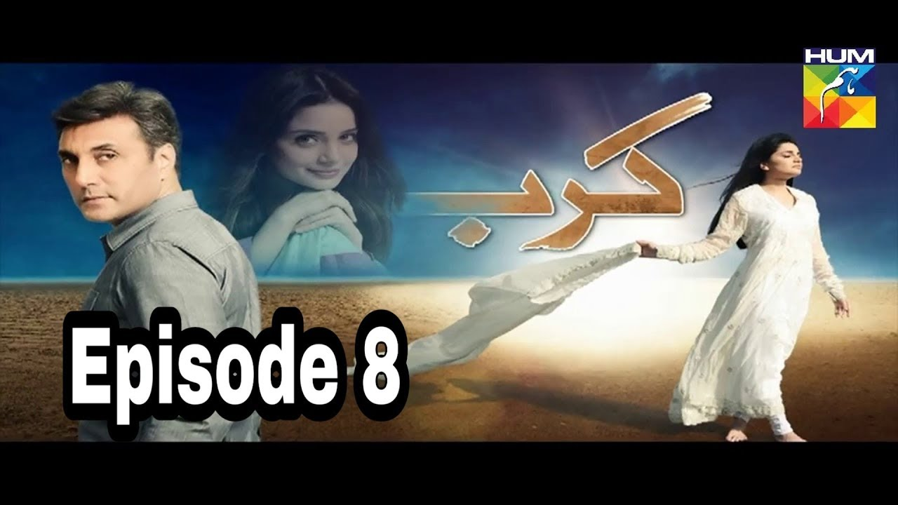 Karb Episode 8 Hum TV