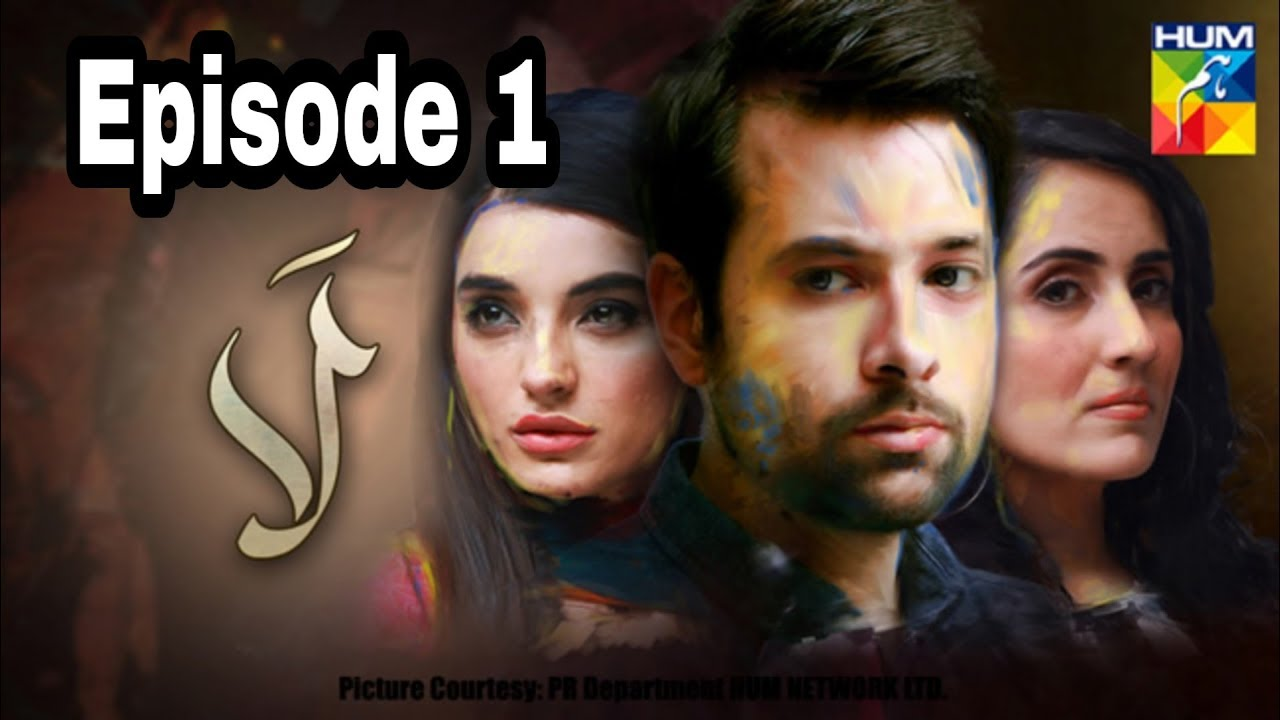 Laa Episode 1 Hum TV