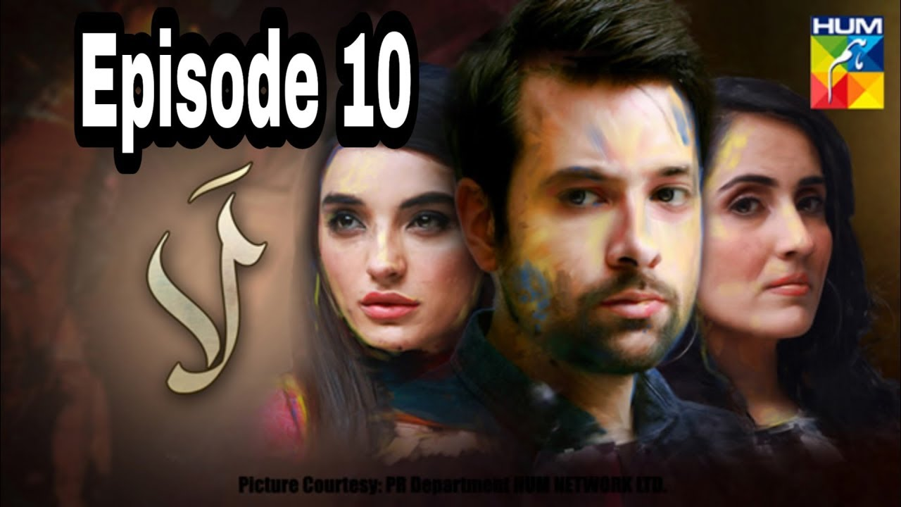 Laa Episode 10 Hum TV