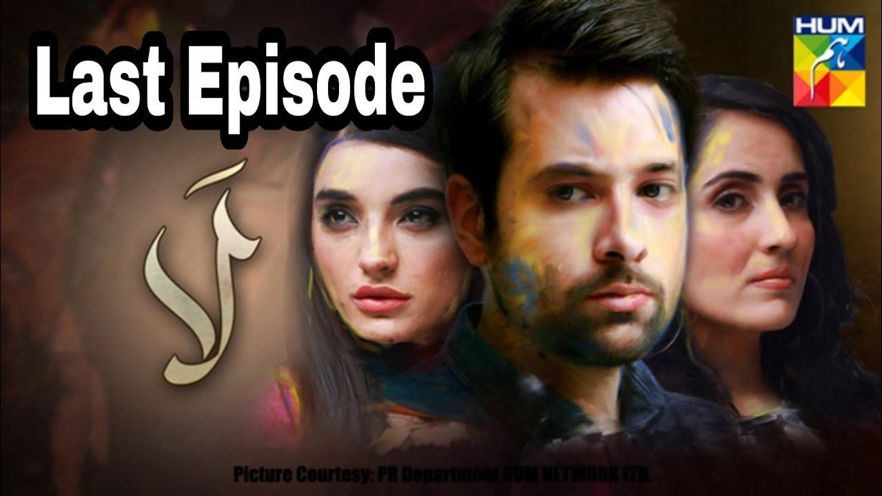 Laa Episode 12 Last Episode Hum TV