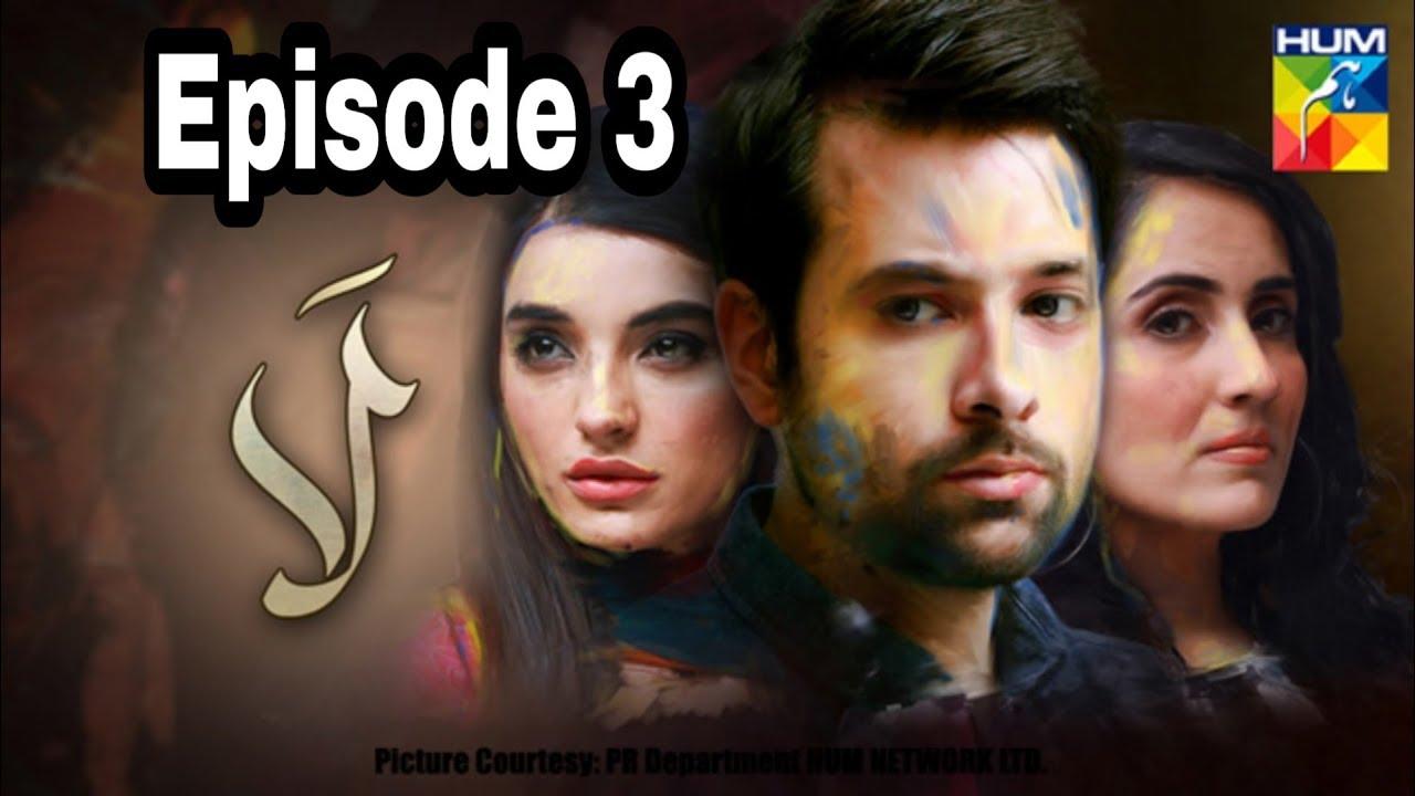 Laa Episode 3 Hum TV