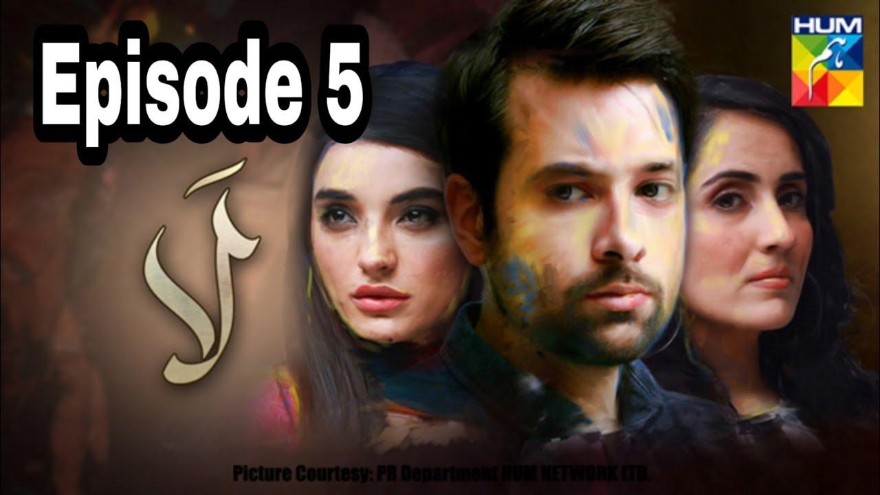 Laa Episode 5 Hum TV