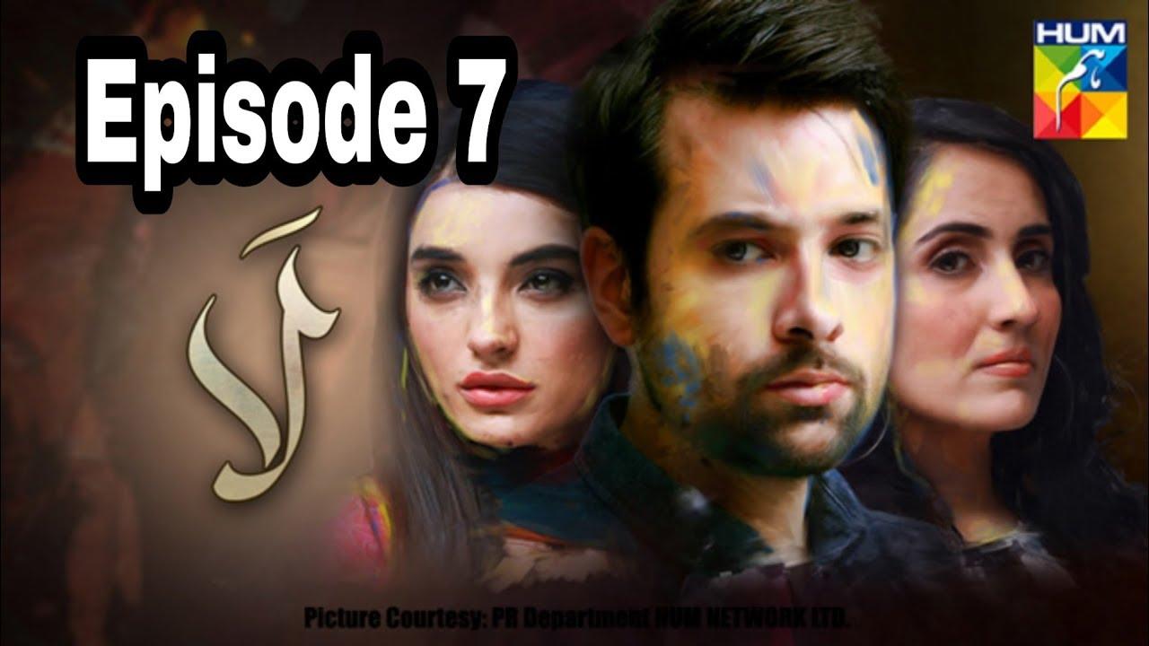 Laa Episode 7 Hum TV