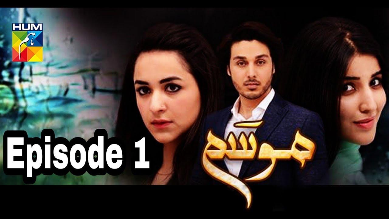Mausam Episode 1 Hum TV