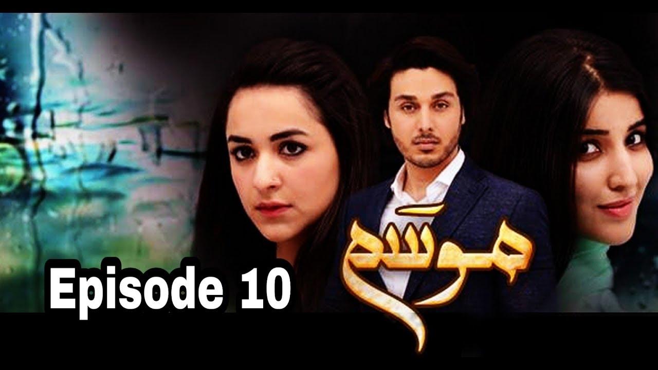 Mausam Episode 10 Hum TV