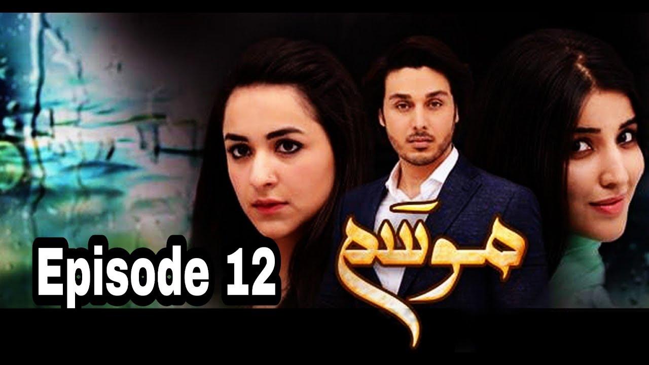 Mausam Episode 12 Hum TV