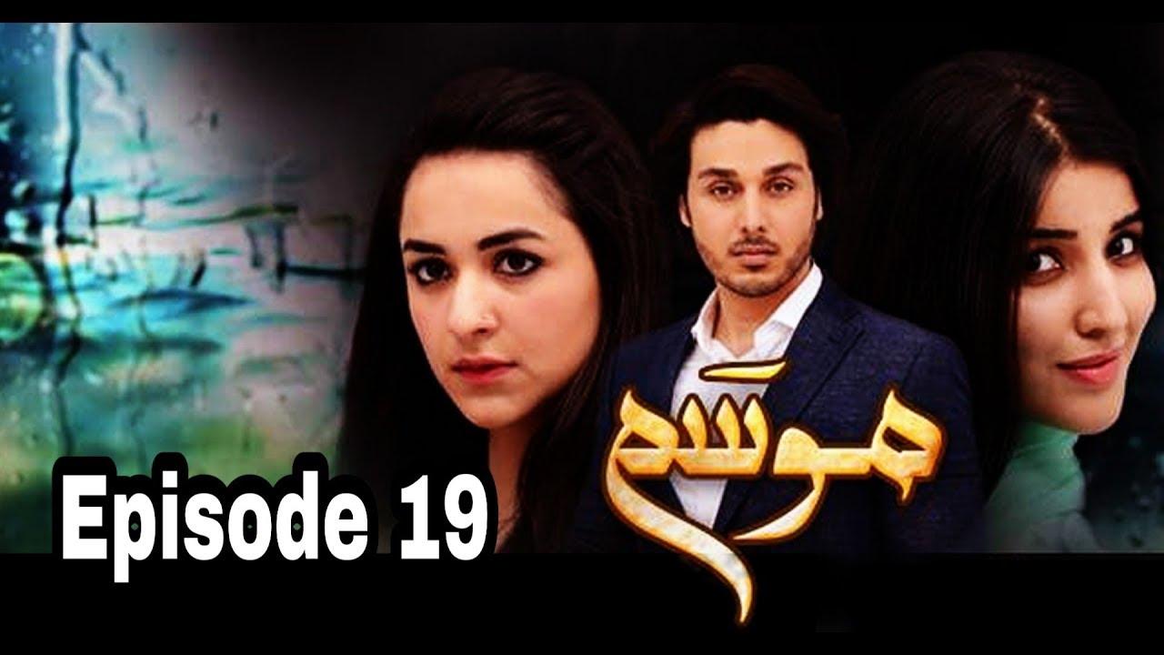 Mausam Episode 19 Hum TV