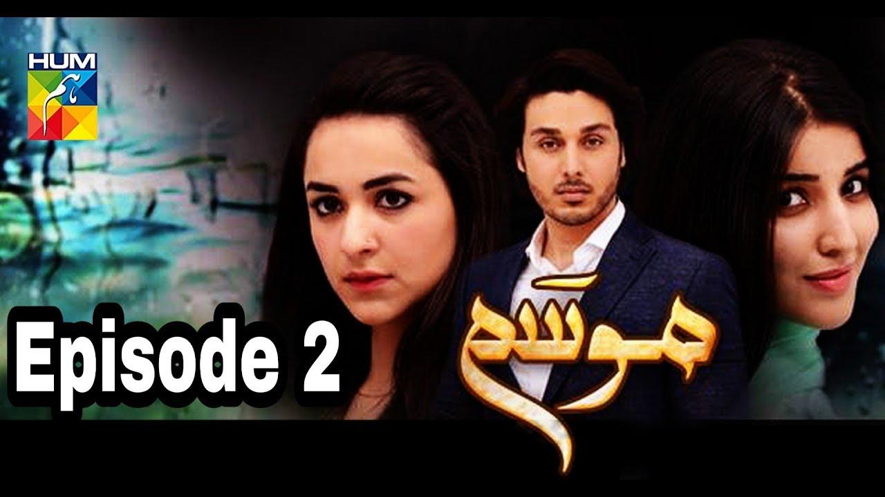 Mausam Episode 2 Hum TV