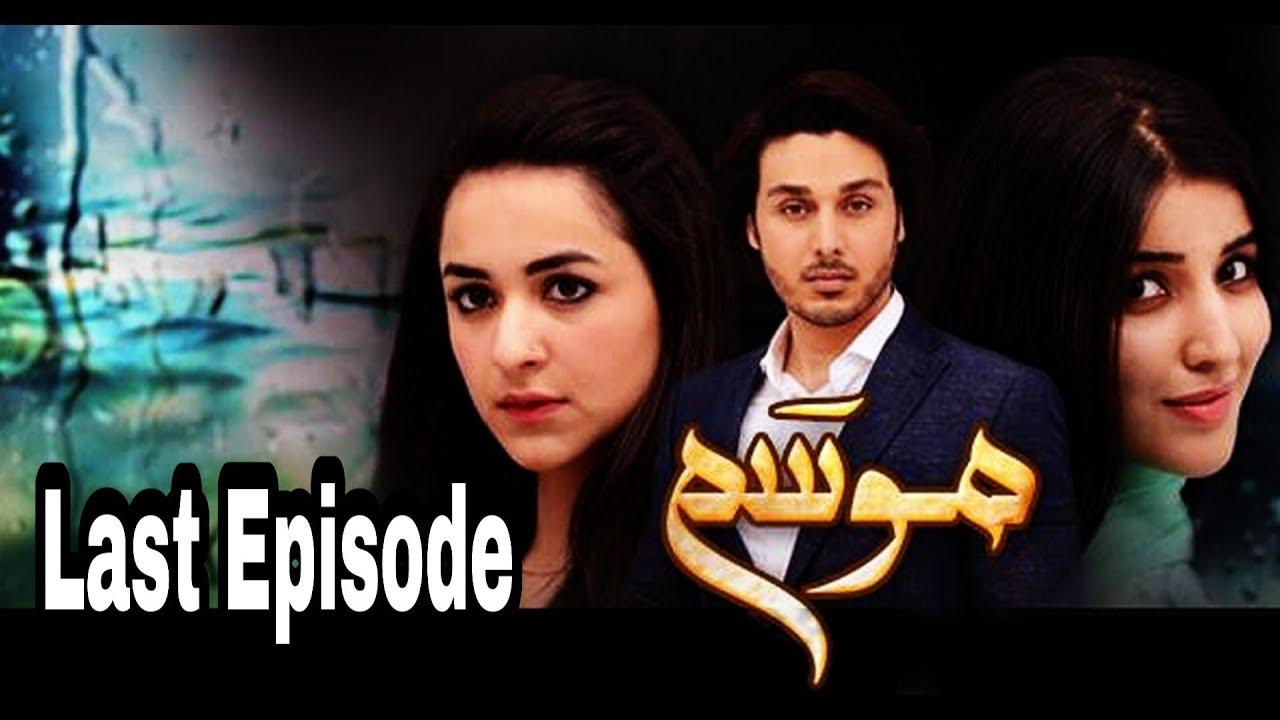 Mausam Episode 20 Last Episode Hum TV