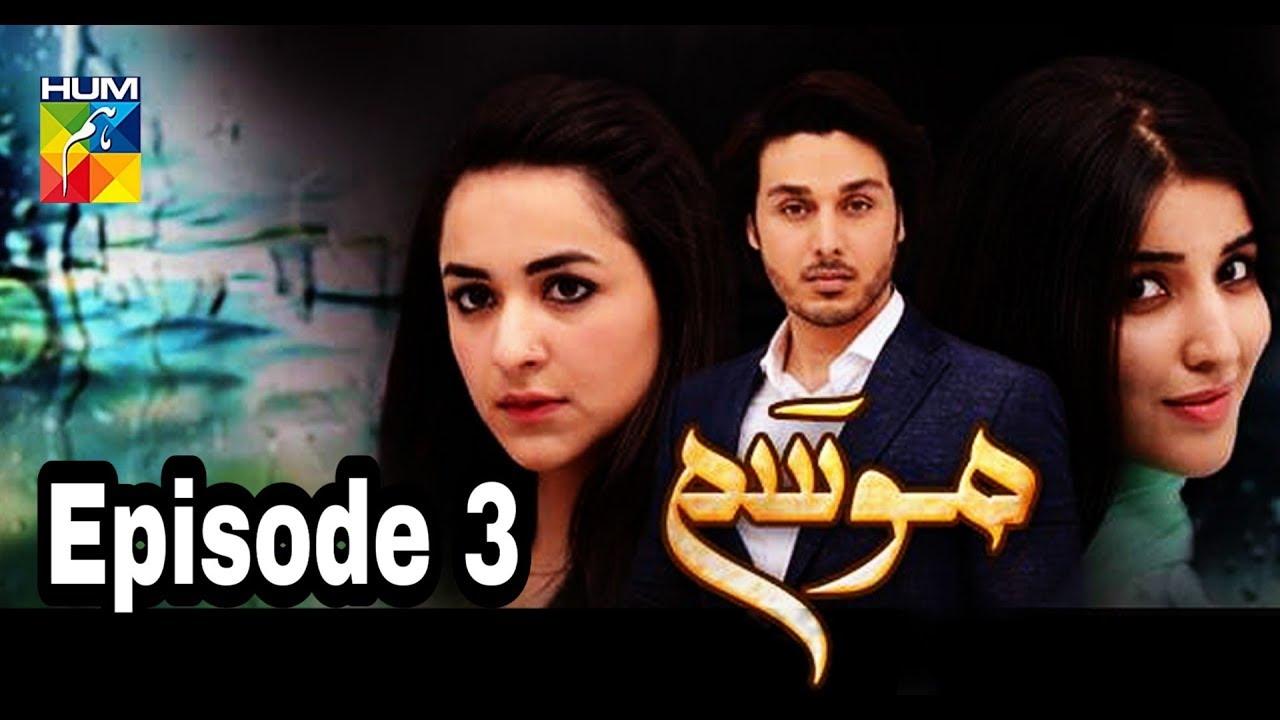 Mausam Episode 3 Hum TV