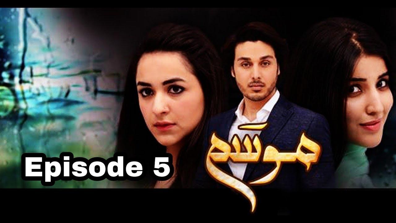 Mausam Episode 5 Hum TV