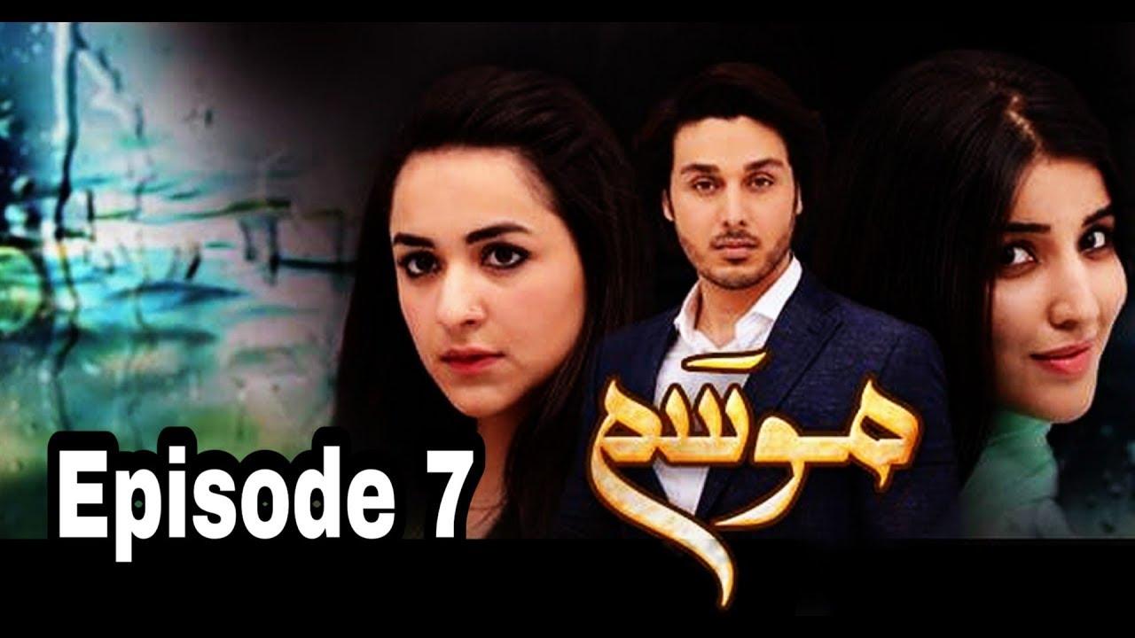 Mausam Episode 7 Hum TV