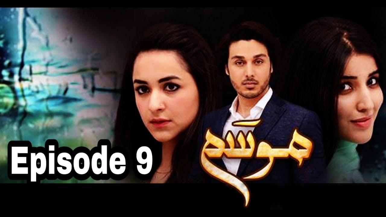 Mausam Episode 9 Hum TV