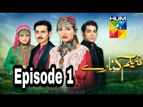Neelum Kinaray Episode 1 Hum TV