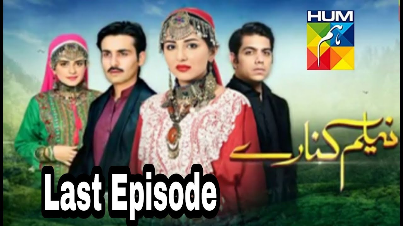 Neelum Kinaray Episode 15 Last Episode Hum TV