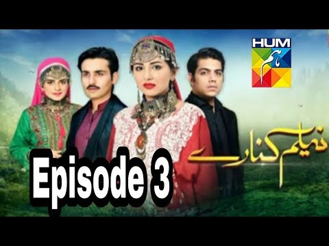 Neelum Kinaray Episode 3 Hum TV
