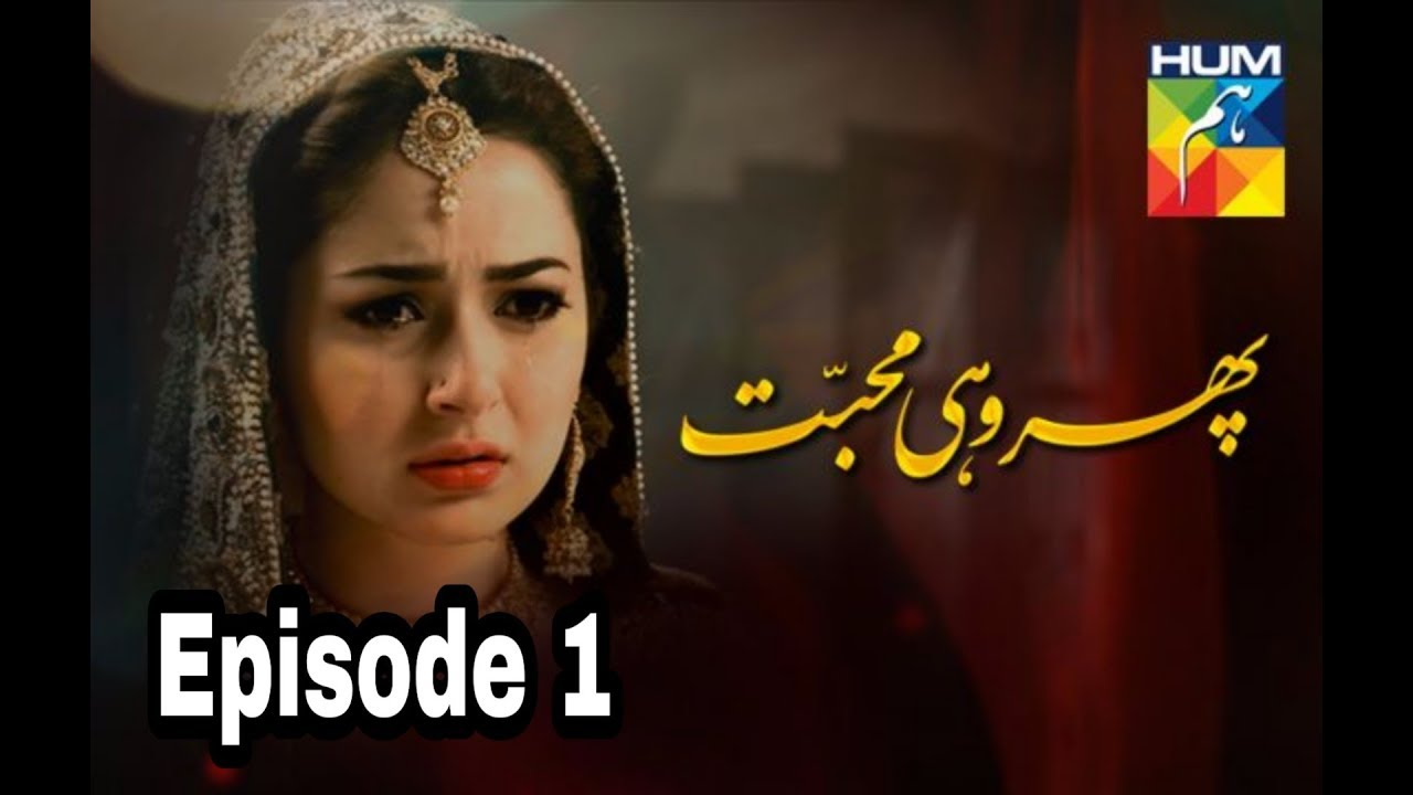 Phir Wohi Mohabbat Episode 1 Hum TV