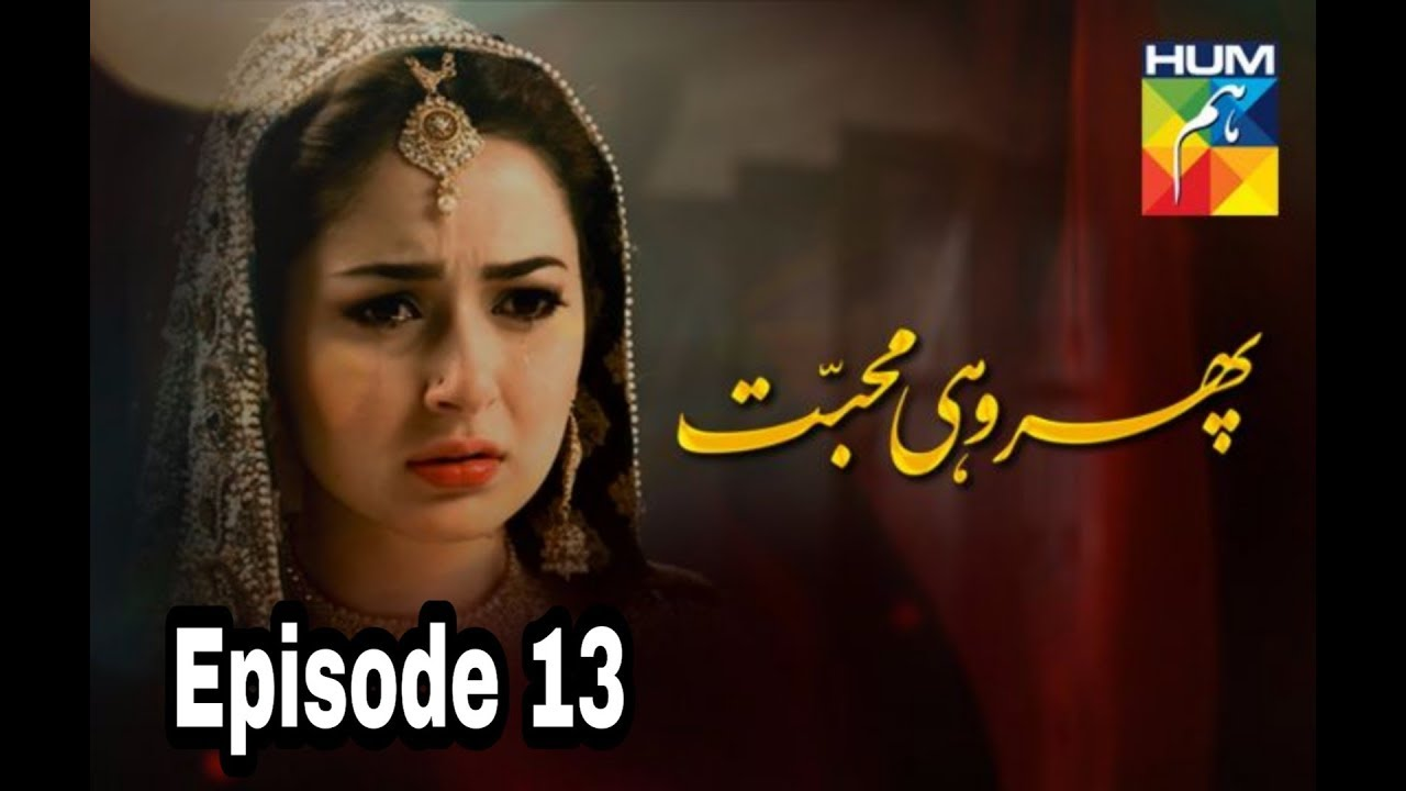 Phir Wohi Mohabbat Episode 13 Hum TV