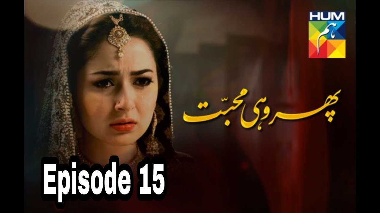 Phir Wohi Mohabbat Episode 15 Hum TV