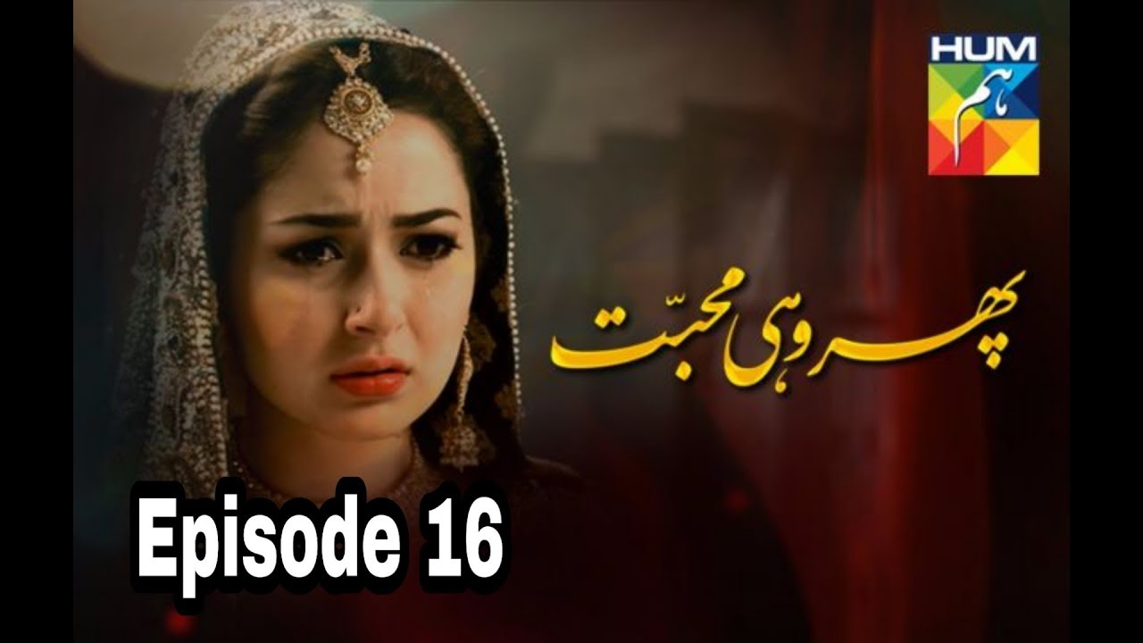 Phir Wohi Mohabbat Episode 16 Hum TV