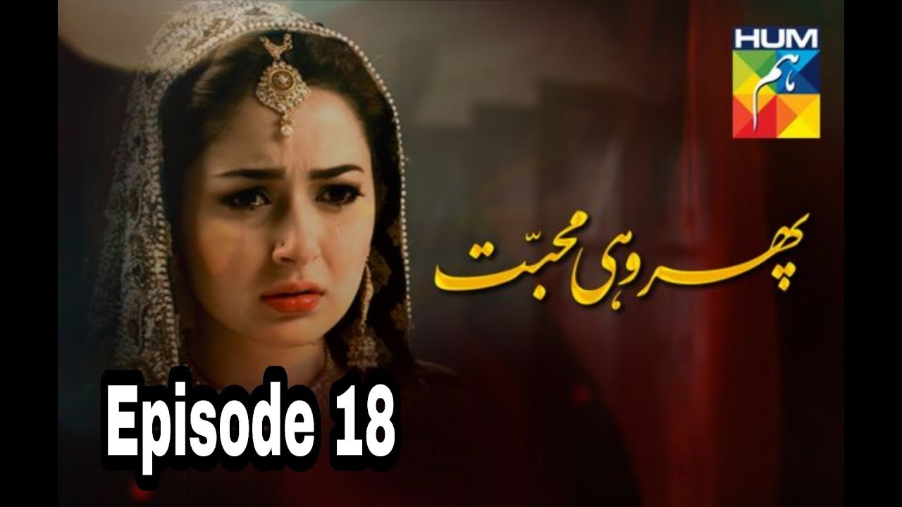 Phir Wohi Mohabbat Episode 18 Hum TV