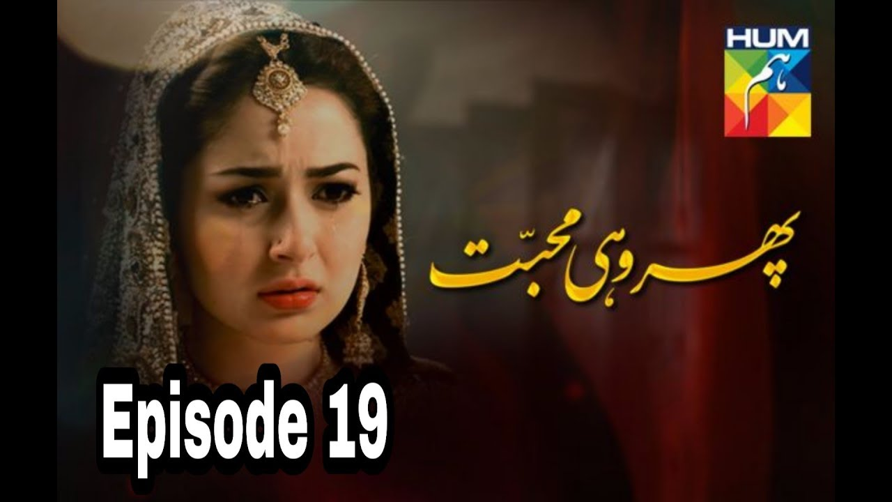 Phir Wohi Mohabbat Episode 19 Hum TV