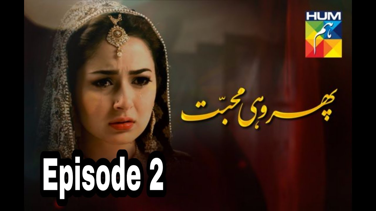 Phir Wohi Mohabbat Episode 2 Hum TV